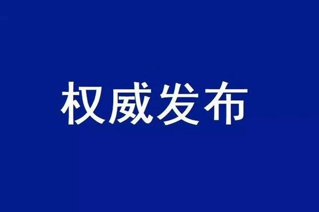 江西省已连续570天无新增本地确诊病例报告