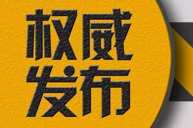 江西省已连续571天无新增本地确诊病例报告