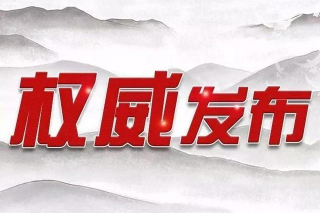 江西省已连续574天无新增本地确诊病例报告