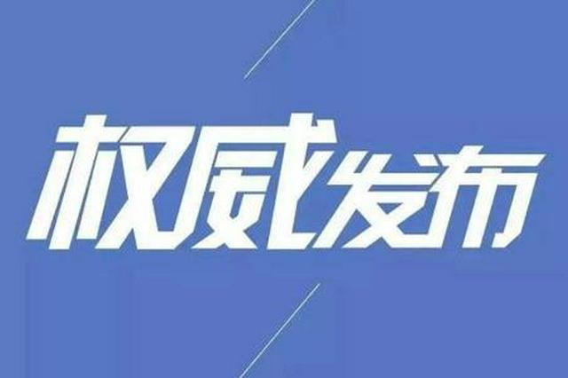 """江西启动""""三打三治三追""""专项行动"""