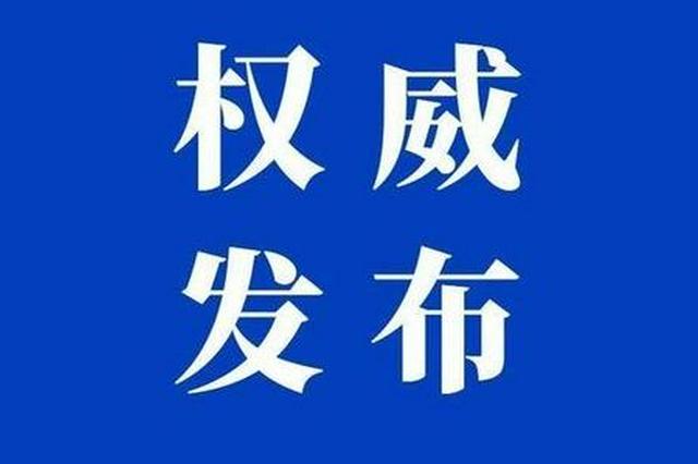 江西省已连续576天无新增本地确诊病例报告