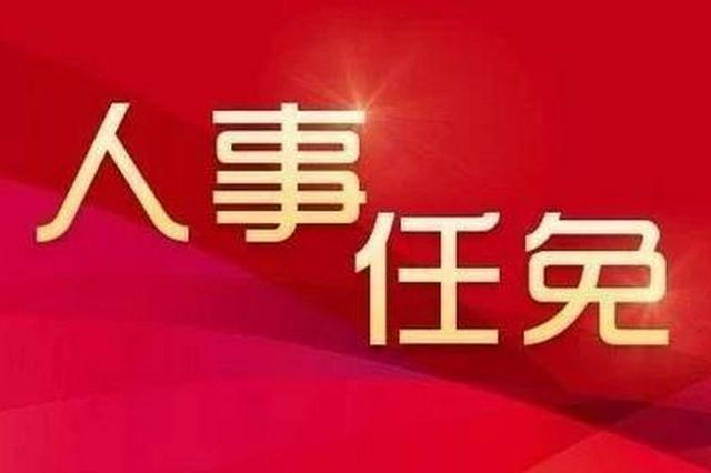 江西多地选举产生一批领导干部 赣州任免一批领导干部