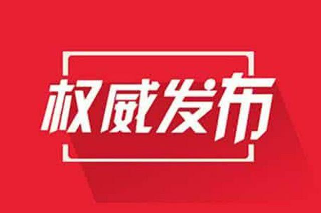 江西省已连续579天无新增本地确诊病例报告