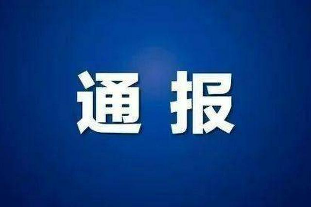 江西省公安厅经济犯罪侦查总队四级高级警长胡雪松被查