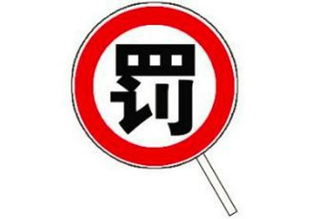 赣州69个路口路段抓拍这些违法行为 今起开罚