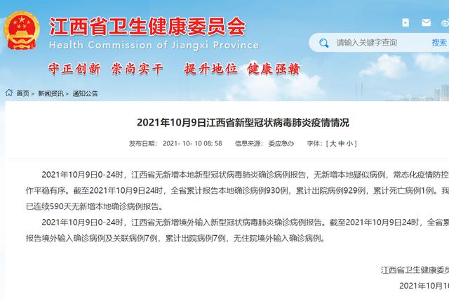 江西省已连续590天无新增本地确诊病例报告