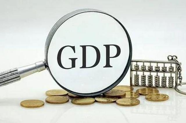 南昌市前三季度经济运行情况:GDP同比增长10.1%