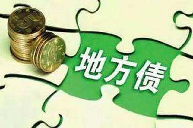 江西省发行589亿元地方政府债券