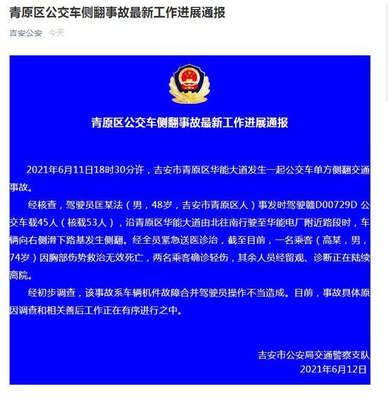 吉安青原区公交车侧翻事故后续:1人死亡 2人轻伤
