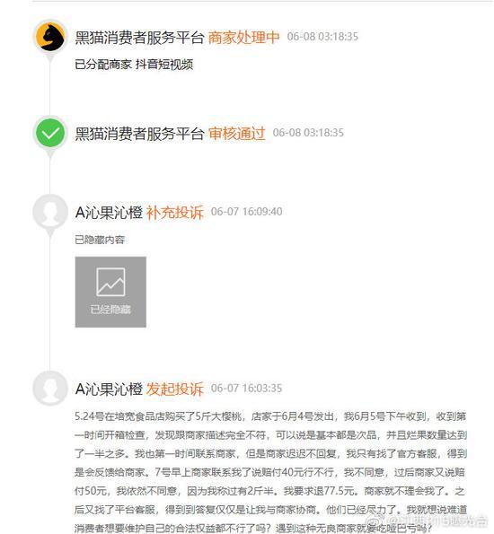 网友投诉抖音:抖音上购买到坏果不能赔付