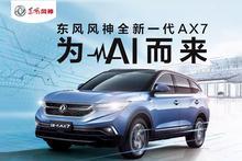 全新一代AX7 为AI而来