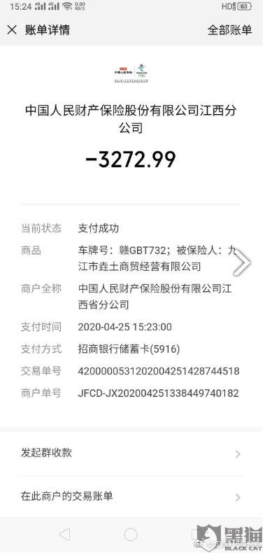 网友投诉瓜子二手车:合同欺诈