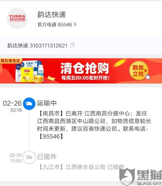 网友投诉韵达快递:延期五天不给派件