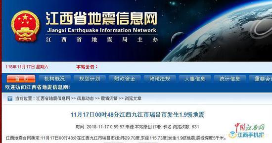 17日凌晨九江瑞昌市发生1.9级地震 震源深度5千米
