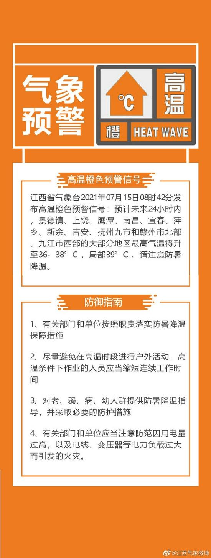 江西平均体感温度达45℃!省气象台连发6天高温预警