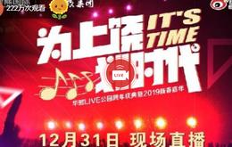 华熙LIVE公园跨年庆典暨2019新春嘉年