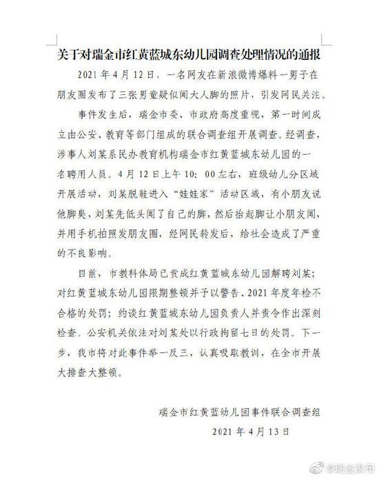 图片来源:江西瑞金市委宣传部官方微博