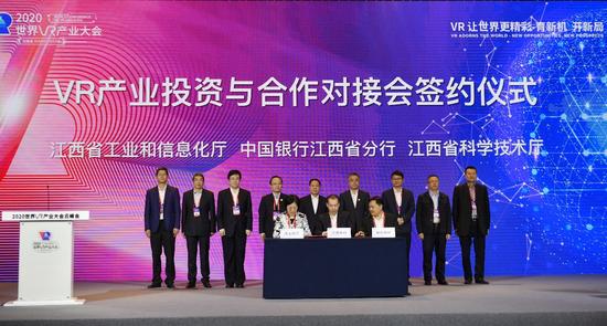 江西省人民政府、中国银行联合举办VR产业投资与合作对接会