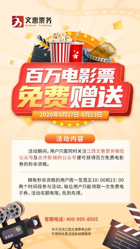 刺激江西电影消费市场快速复苏 江西文惠票务赠送百万电影票