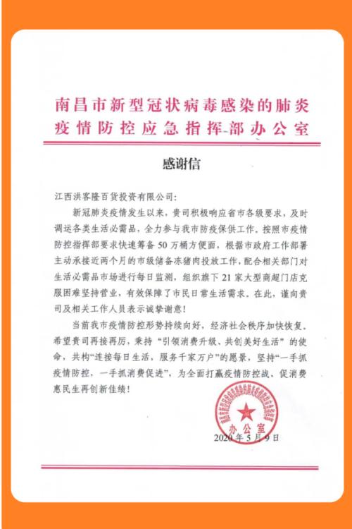 华润万家收到来自南昌市疫情防控应急指挥部的感谢信