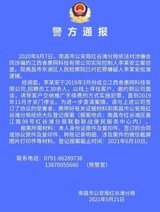 江西食惠網科(ke)技有限公司(si)實(shi)際控制po)吮渙 剛(gang)觳cha)
