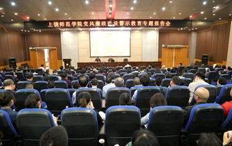上饶师院召开党风廉政建设警示教育报告会