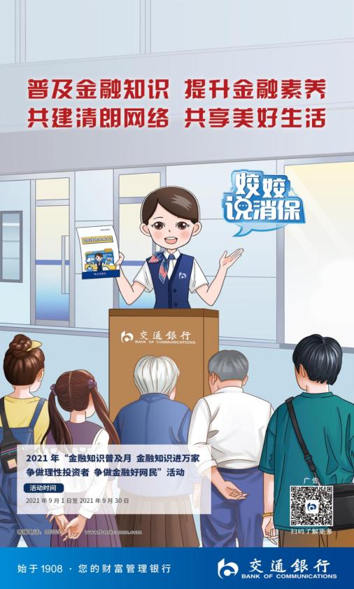 """交通银行江西省分行开展金融知识""""开学第一课""""宣传活动"""