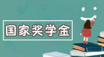 江西1144名本专科生获国家奖学金