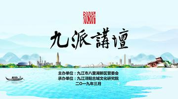 """2019""""九派讲坛""""开坛第一讲"""