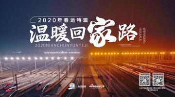 2020年春运特辑:温暖回家路