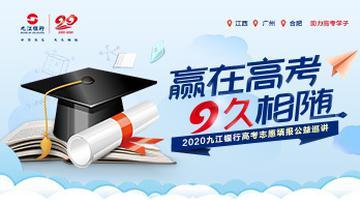 九江银行2020高考志愿填报巡讲开始