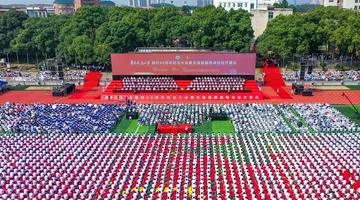 华东交通大学建校50周年纪念大会举行