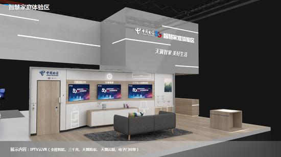 图为智慧家庭体验展区IPTV云VR