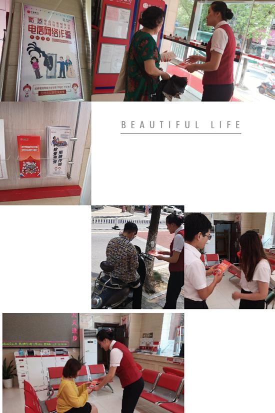 """中信银行阳明东路支行积极开展 """"守住钱袋子·护好幸福家""""宣传活动"""