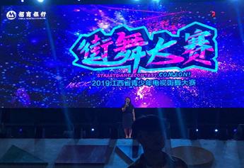 招商银行上饶分行举办招商银行2019年江西省青少年电视街舞大赛