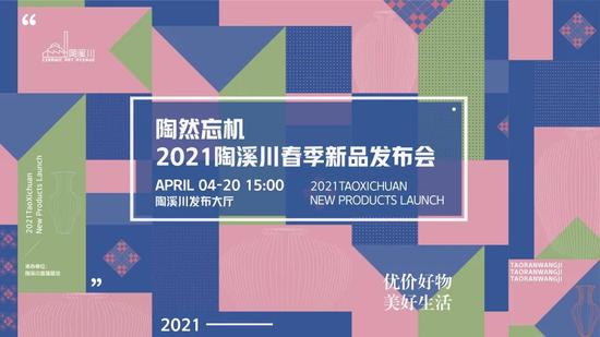 2021陶溪川春季新品发布会将于陶溪川发布大厅举办