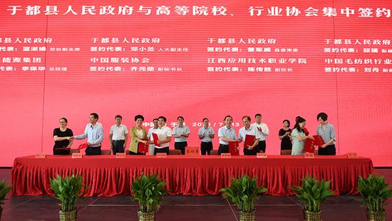 江西应用技术职业学院与于都县政府、北京服装学院签订合作框架协议