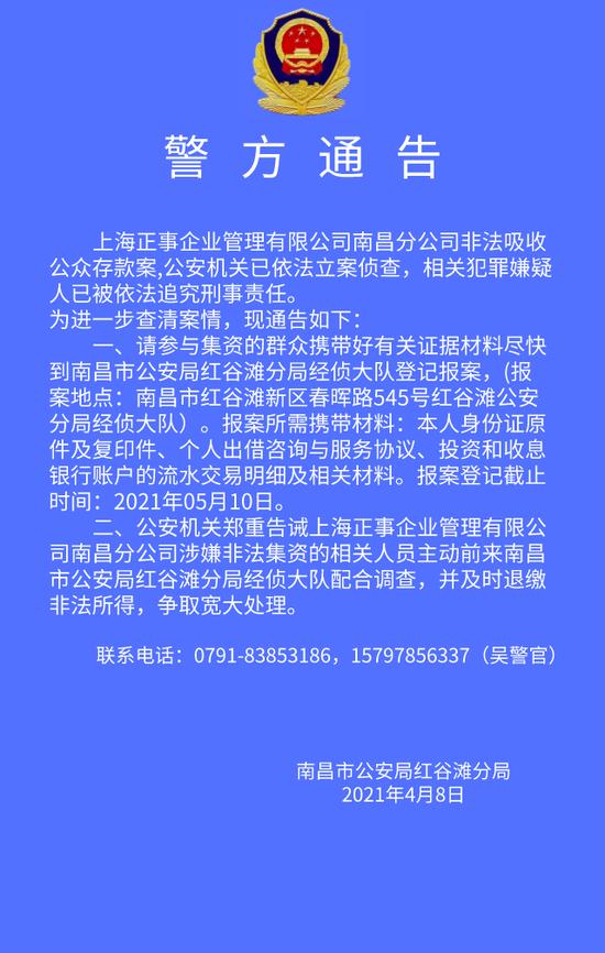 上海正事南昌分公司非法吸收公众存款
