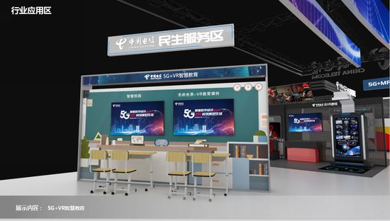 图为行业应用展区5G+VR智慧教育
