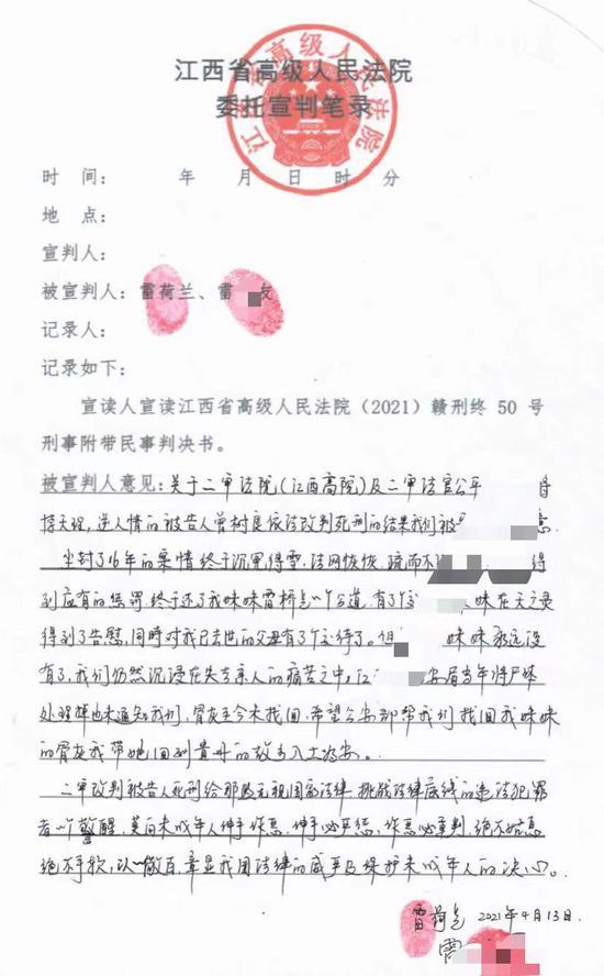 雷桥兰家属在签署《宣判笔录》。受访者供图