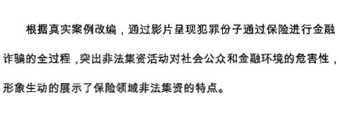 信泰人寿江西分公司《梦醒财散》