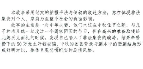 北京银行赣州分行《幸福当头棒》