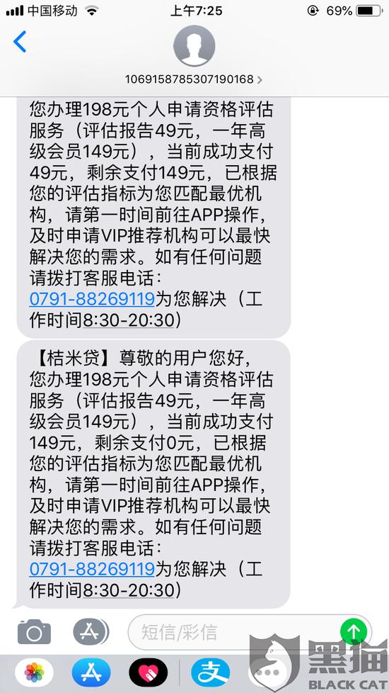 南昌一网贷平台从客户银行卡中自动扣款 并对投诉不予理会