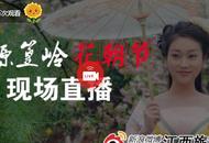婺源篁岭花朝节现场直播