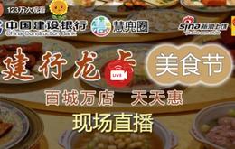 建行龙卡美食节 百城万店天天惠