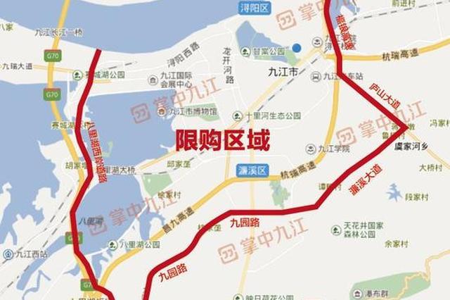 九江中心城区住房限购令延长3个月 不含柴桑区