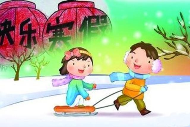 明升体育小学幼儿园2月4日放寒假 教育部门发布安全提示