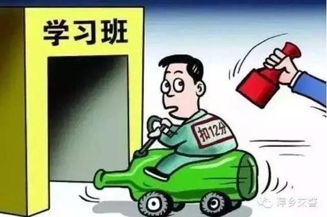 """萍乡公布一批记满12分的司机 你被""""点名""""了吗?"""