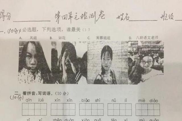 小学语文考试现神题:凤姐芙蓉如花和老师谁最美?