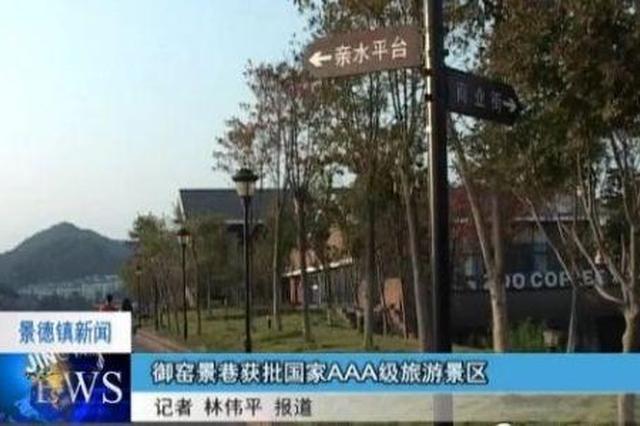 景德镇御窑景巷街区获批成为国家AAA级旅游景区